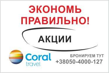 oteli coral travel