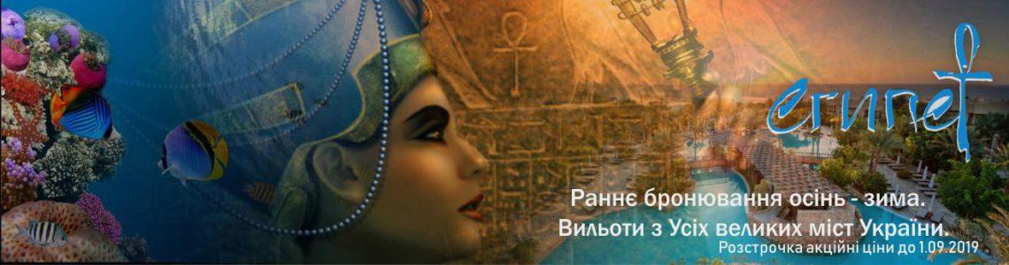 египетизкиева
