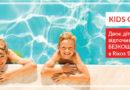 Дві дитини до 12,99 відпочивають безкоштовно у Rixos Sharm El Sheikh.