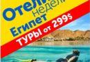 🇪🇬 Акционное предложение «Отели Недели» на проживание в Египте!