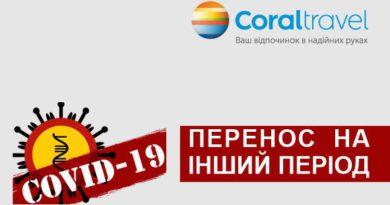 Важлива інформація для наших туристів!  COVID-19